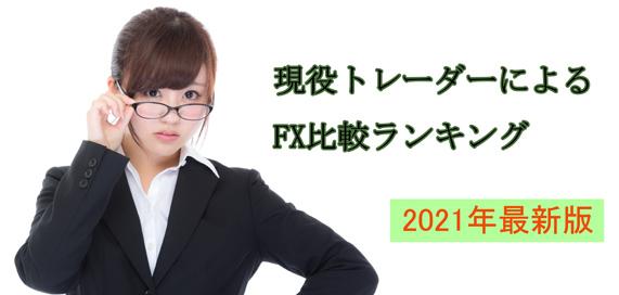 FXランキング2021